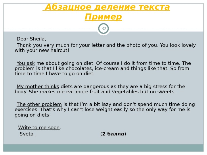 Абзацное деление текста Пример 32  Dear Sheila,  Thank you very much for