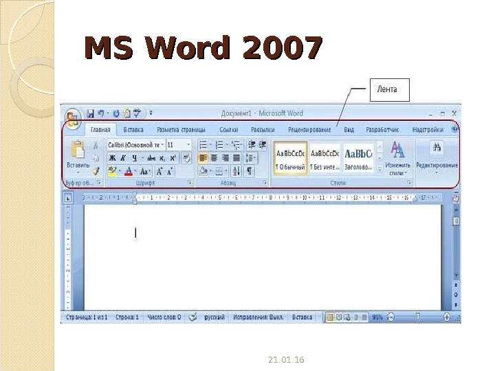 MS MS Word 2007 21. 01. 16