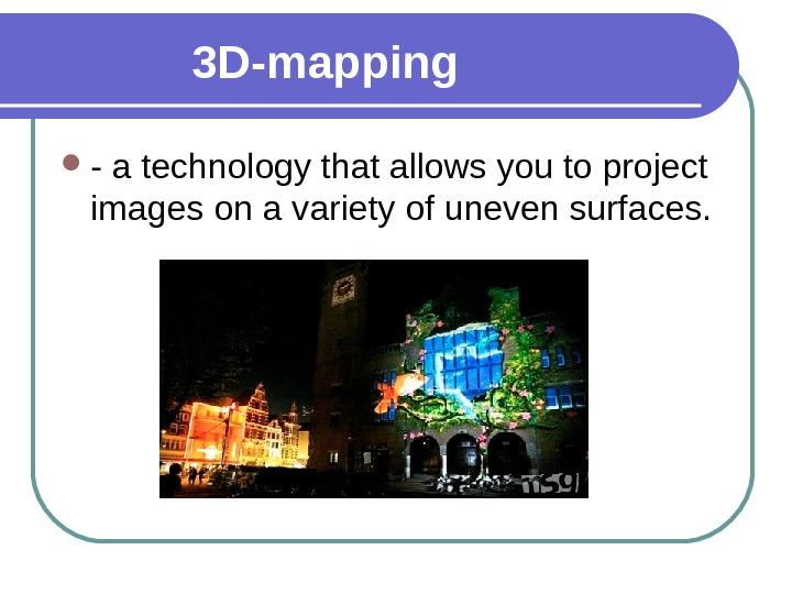 3 D - mapping - a technology that allows you to project images on a variety
