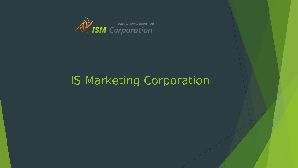 IS Marketing Corporation