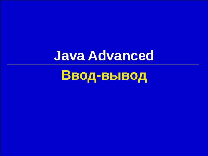 Ввод-вывод. Java Advanced
