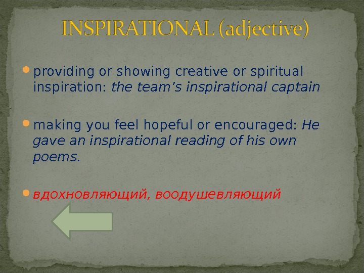 providing or showing creative or spiritual inspiration:  the team's inspirational captain making you feel