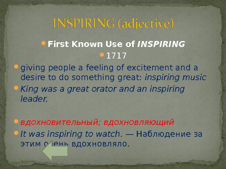 First Known Use of INSPIRING 1717 giving people a feeling of excitement and a desire