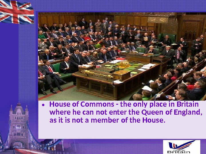• House of Commons - the only place in Britain where he can not enter