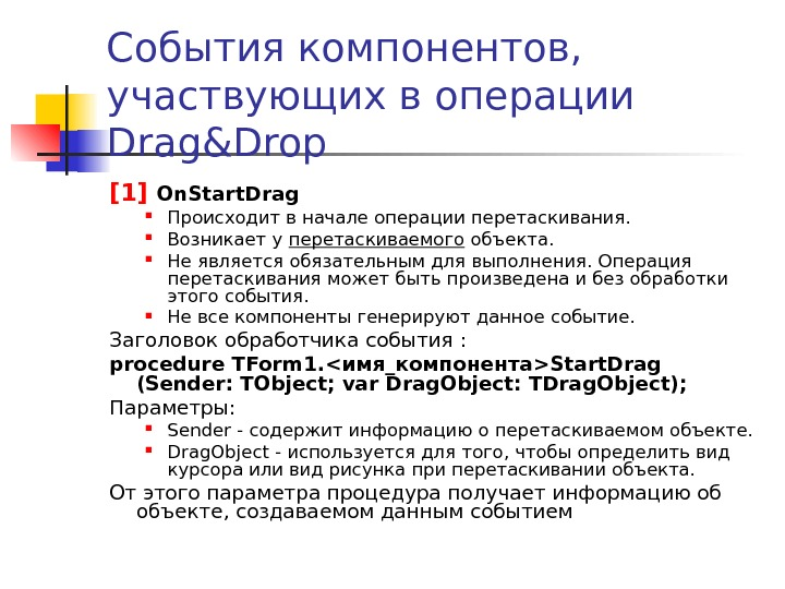 События компонентов,  участвующих в операции Drag&Drop [1] On. Star t Drag  Происходит в начале