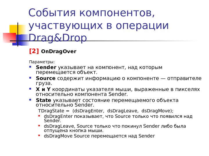 События компонентов,  участвующих в операции Drag&Drop [2] On. Drag. Over  Параметры:  Sender указывает