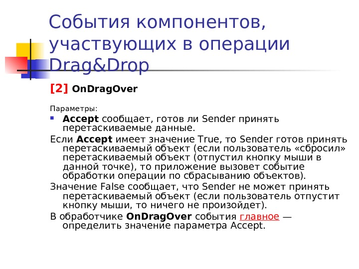 События компонентов,  участвующих в операции Drag&Drop [2] On. Drag. Over  Параметры:  Accept сообщает,
