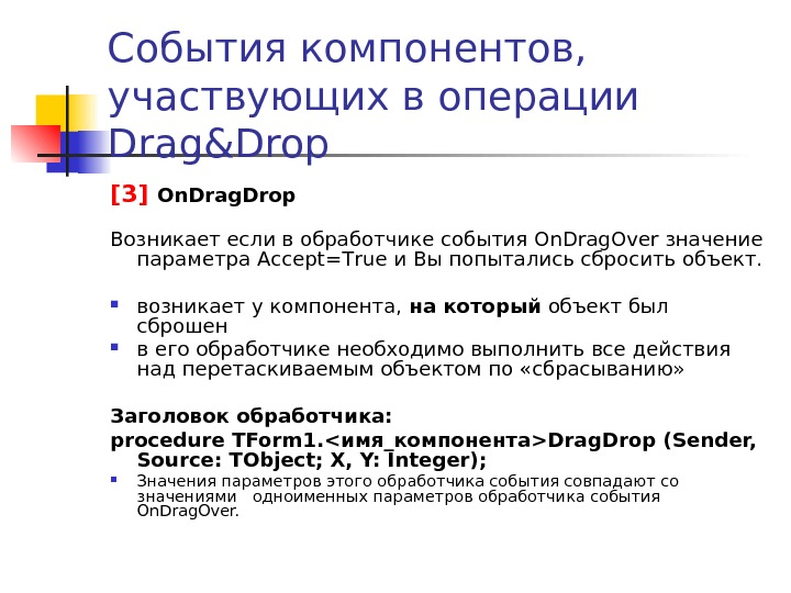 События компонентов,  участвующих в операции Drag&Drop [ 3 ] On. Drag. Drop Возникает если в