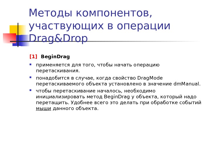 Методы компонентов,  участвующих в операции Drag&Drop [ 1 ]  Begin. Drag применяется для того,