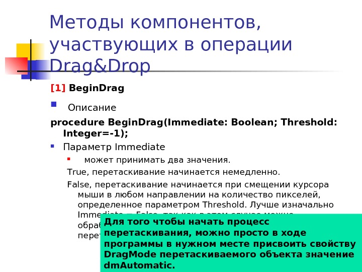 Методы компонентов,  участвующих в операции Drag&Drop [ 1 ] Begin. Drag  Описание procedure Begin.