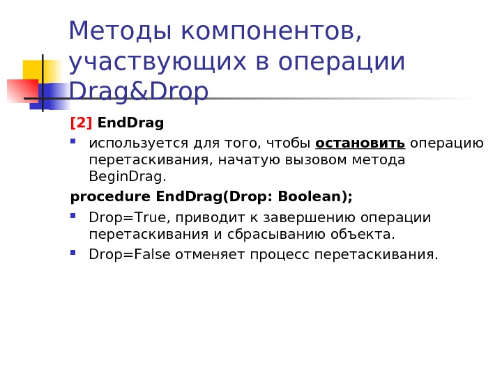 Методы компонентов,  участвующих в операции Drag&Drop [ 2 ] End. Drag используется для того, чтобы