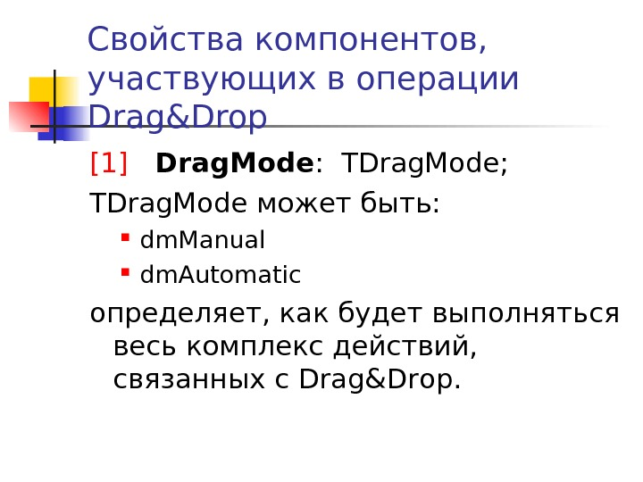 Свойства компонентов,  участвующих в операции Drag&Drop [1] Drag. Mode :  TDrag. Mode;  TDrag.
