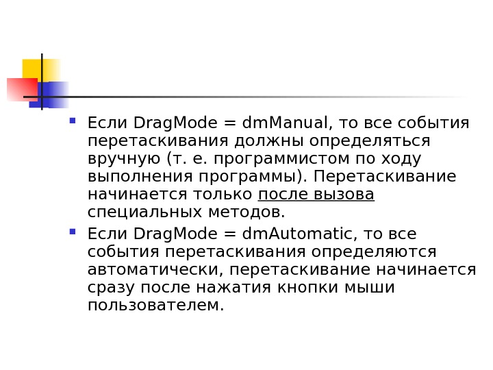 Если Drag. Mode = dm. Manual, то все события перетаскивания должны определяться вручную (т. е.