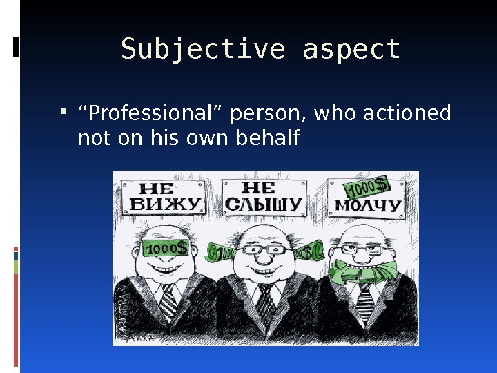 "Subjective aspect "" Professional"" person, who actioned not on his own behalf"