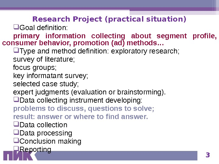 3 Research Project (practical situation) Goal definition:  primary information collecting  about segment profile,