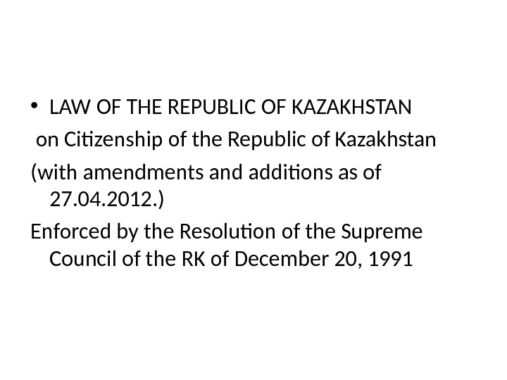 • LAW OF THE REPUBLIC OF KAZAKHSTAN  on Citizenship of the Republic of Kazakhstan