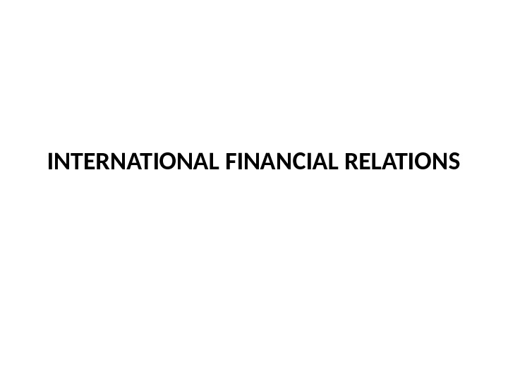 INTERNATIONAL FINANCIAL RELATIONS