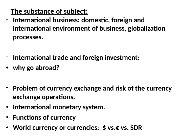 The substance of subject: - International business: domestic, foreign and international environment of business, globalization processes.