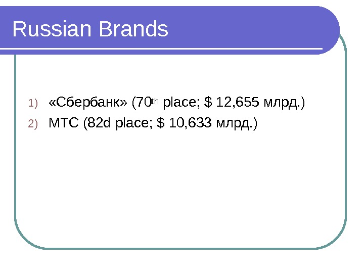 Russian Brands 1) «Сбербанк» (70 th place; $ 12, 655 млрд. ) 2) МТС (82 d