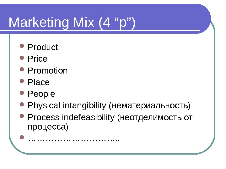 "Marketing Mix (4 ""p"") Product Price  Promotion  Place  People  Physical intangibility (нематериальность)"