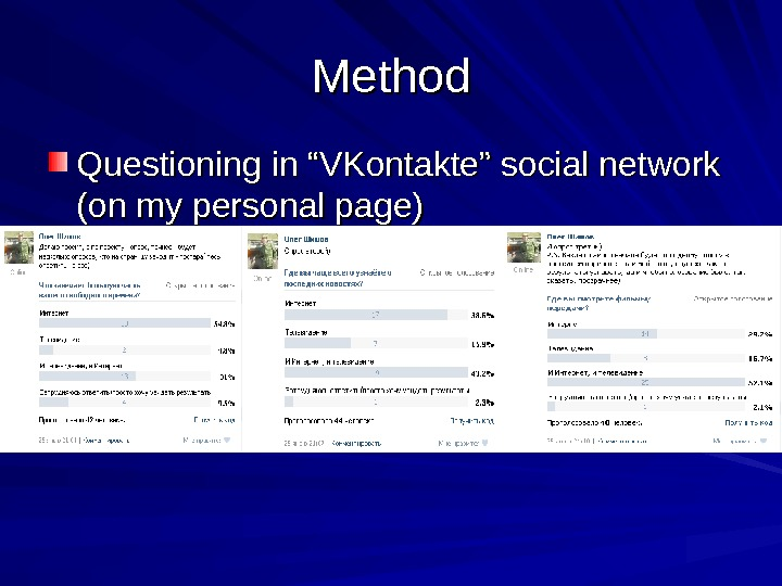 "Method Questioning in ""VKontakte"" social network (on my personal page)"