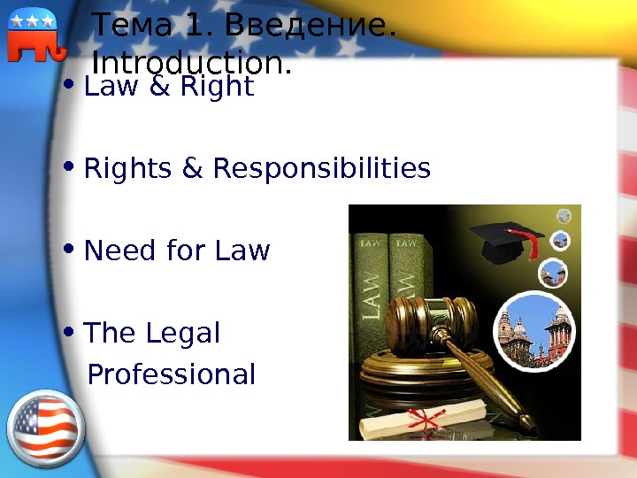 Тема 1.  Введение.  Introduction.  • Law & Right • Rights & Responsibilities •