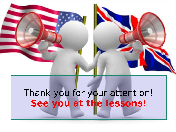 Thank you for your attention! See you at the lessons!