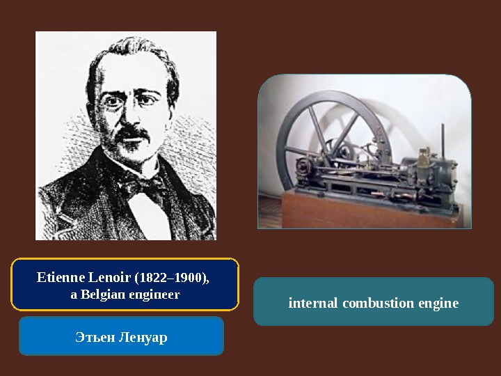 Etienne Lenoir (1822– 1900),  a Belgian engineer Этьен Ленуар internal combustion engine