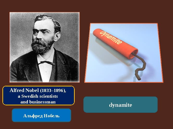 Alfred Nobel (1833– 1896),  a Swedish scientists and businessman Альфред Нобель dynamite