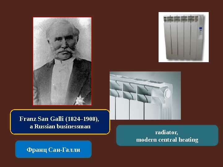 Franz San Galli (1824– 1908),  a Russian businessman Франц Сан-Галли radiator,  modern central heating