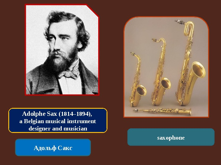 Adolphe Sax (1814– 1894),  a Belgian musical instrument designer and musician Адольф Сакс saxophone
