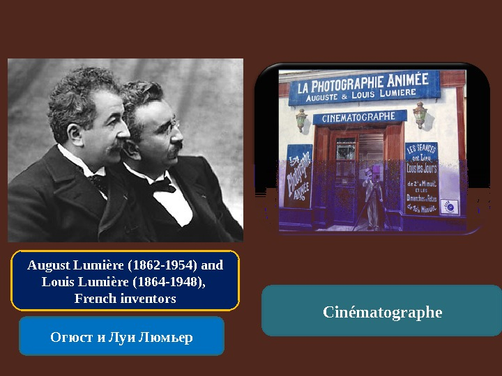 August Lumière (1862 -1954) and Louis Lumière (1864 -1948),  French inventors Огюст и Луи Люмьер