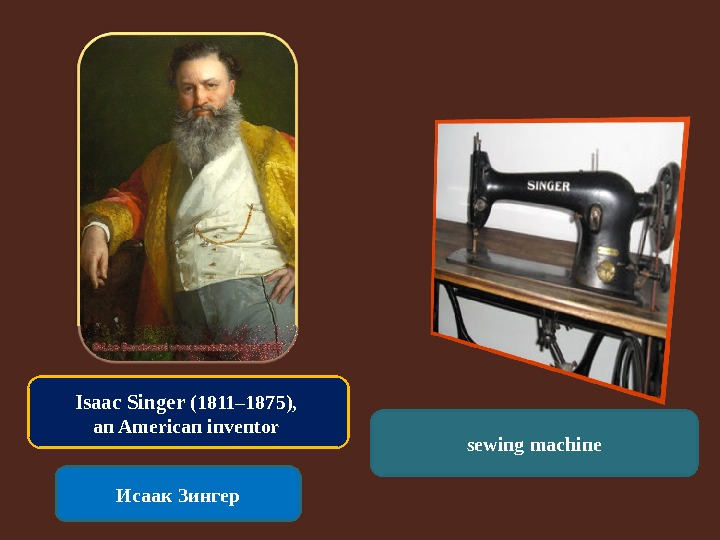 Isaac Singer (1811– 1875),  an American inventor Исаак Зингер sewing machine