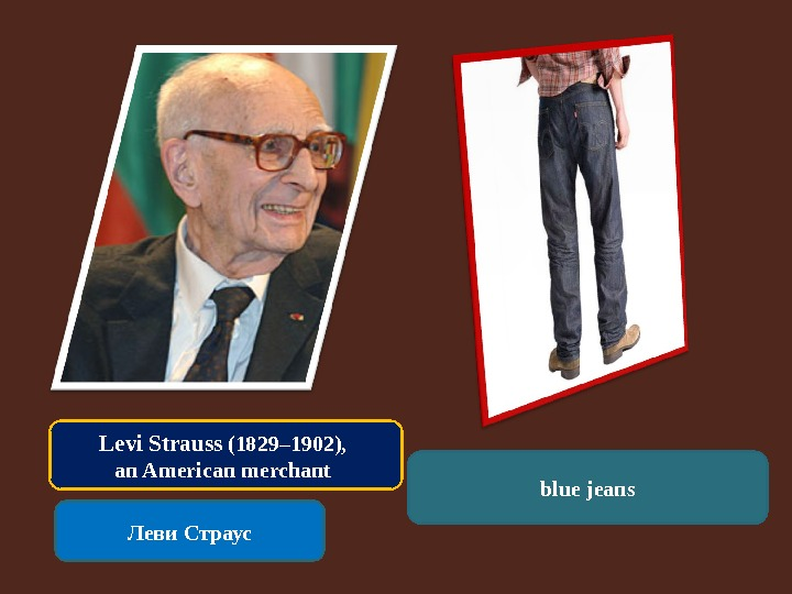 Levi Strauss (1829– 1902),  an American merchant Леви Страус blue jeans