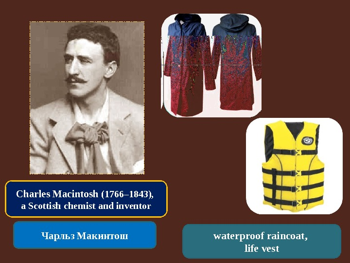 Charles Macintosh (1766– 1843),  a Scottish chemist and inventor Чарльз Макинтош waterproof raincoat,  life