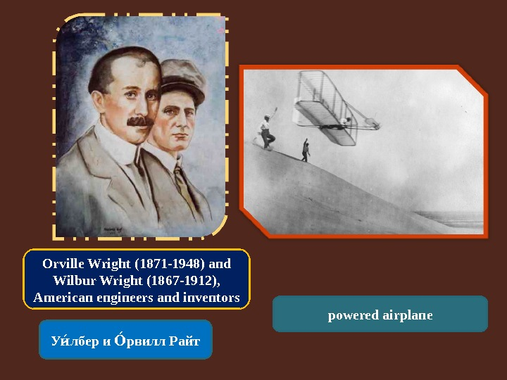 Orville Wright (1871 -1948) and Wilbur Wright (1867 -1912),  American engineers and inventors У лбер
