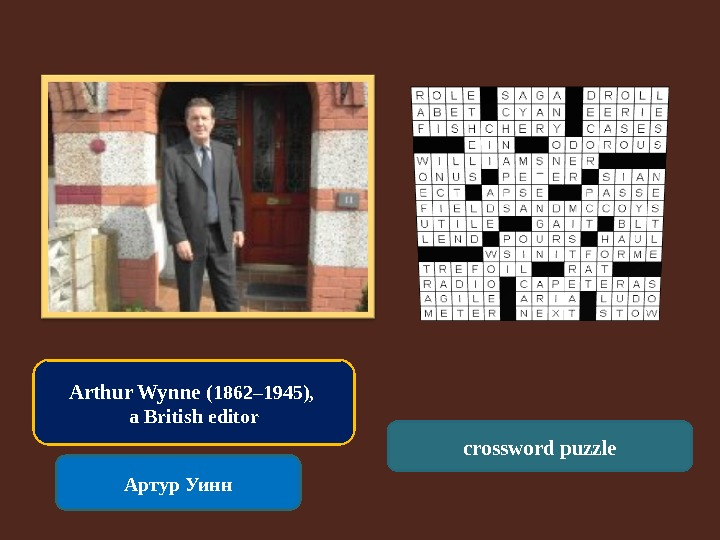Артур Уинн crossword puzzle. Arthur Wynne (1862– 1945),  a British editor