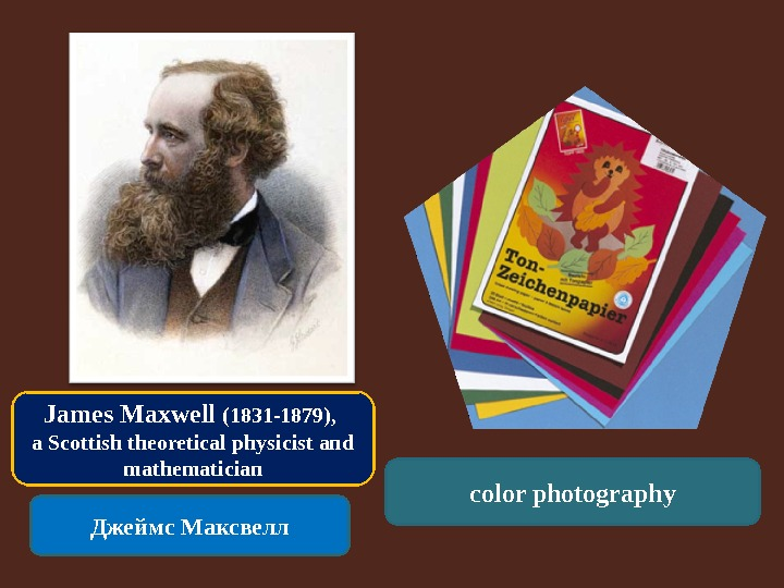 James Maxwell (1831 -1879),  a Scottish theoretical physicist and mathematician Джеймс Максвелл color photography