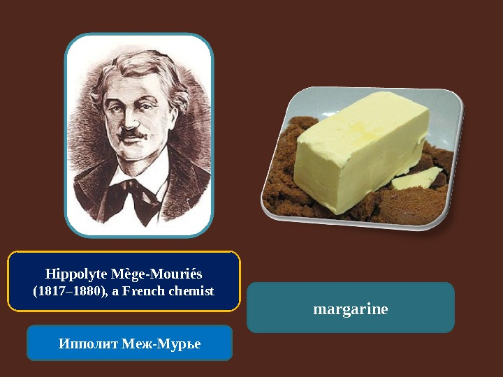 Hippolyte Mège-Mouriés (1817– 1880), a French chemist Ипполит Меж-Мурье margarine