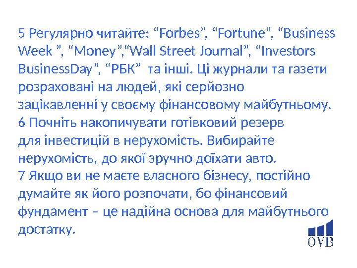"5 Регулярно читайте:  ""Forbes"", ""Fortune"", ""Business Week "", ""Money"", ""Wall Street Journal"", ""Investors Business. Day"","
