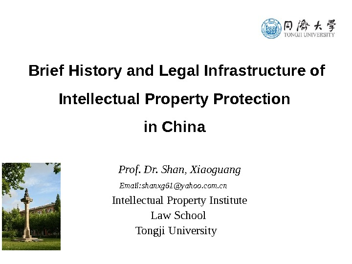 Brief History and Legal Infrastructure of Intellectual Property Protection in China  Prof. Dr. Shan, Xiaoguang