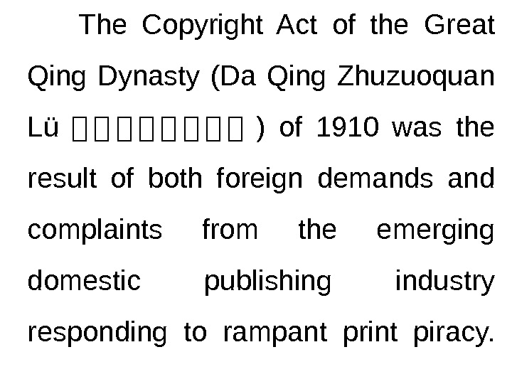 The Copyright Act of the Great Qing Dynasty (Da Qing Zhuzuoquan Lü 《 《 《 《