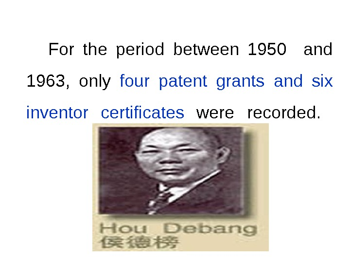 For the period between 1950  and 1963,  only four patent grants and six inventor