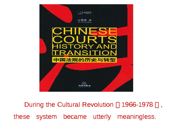 During the Cultural Revolution 《 1966 -1978 《 ,  these system became utterly meaningless.