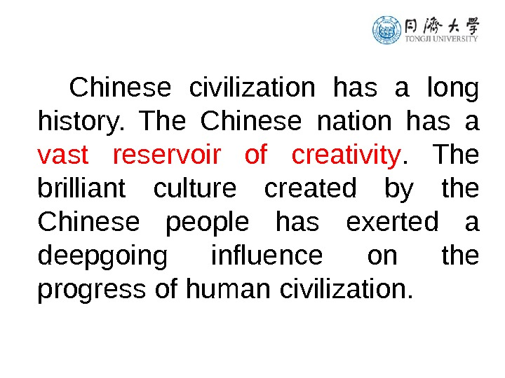 Chinese civilization has a long history.  The Chinese nation has a vast reservoir of creativity.