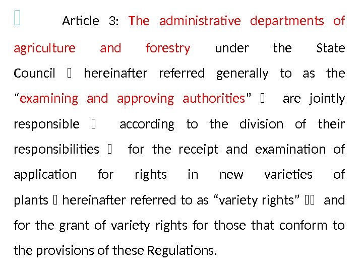 ( Article 3:  The administrative departments of agriculture and forestry under the State Council (