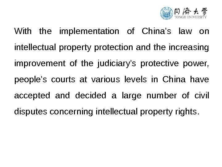 With the implementation of China's law on intellectual property protection and the increasing improvement of the