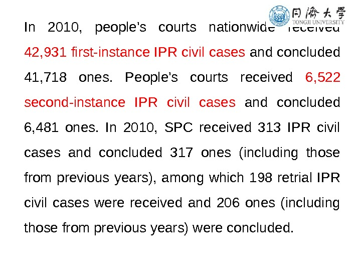 In 2010,  people's courts nationwide received 42, 931 first-instance IPR civil cases and concluded 41,