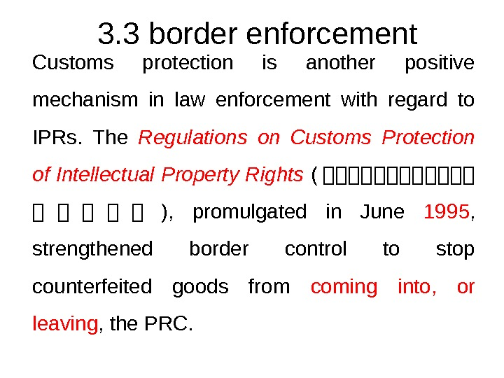 3. 3 border enforcement Customs protection is another positive mechanism in law enforcement with regard to