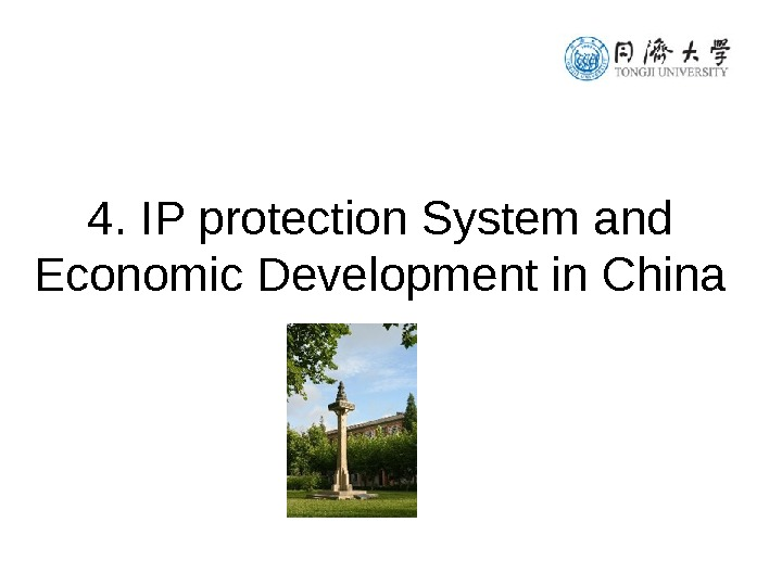 4. IP protection System and Economic Development in China